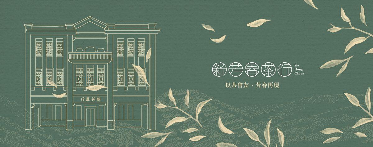 芳春茶徑─ 台茶流金歲月展