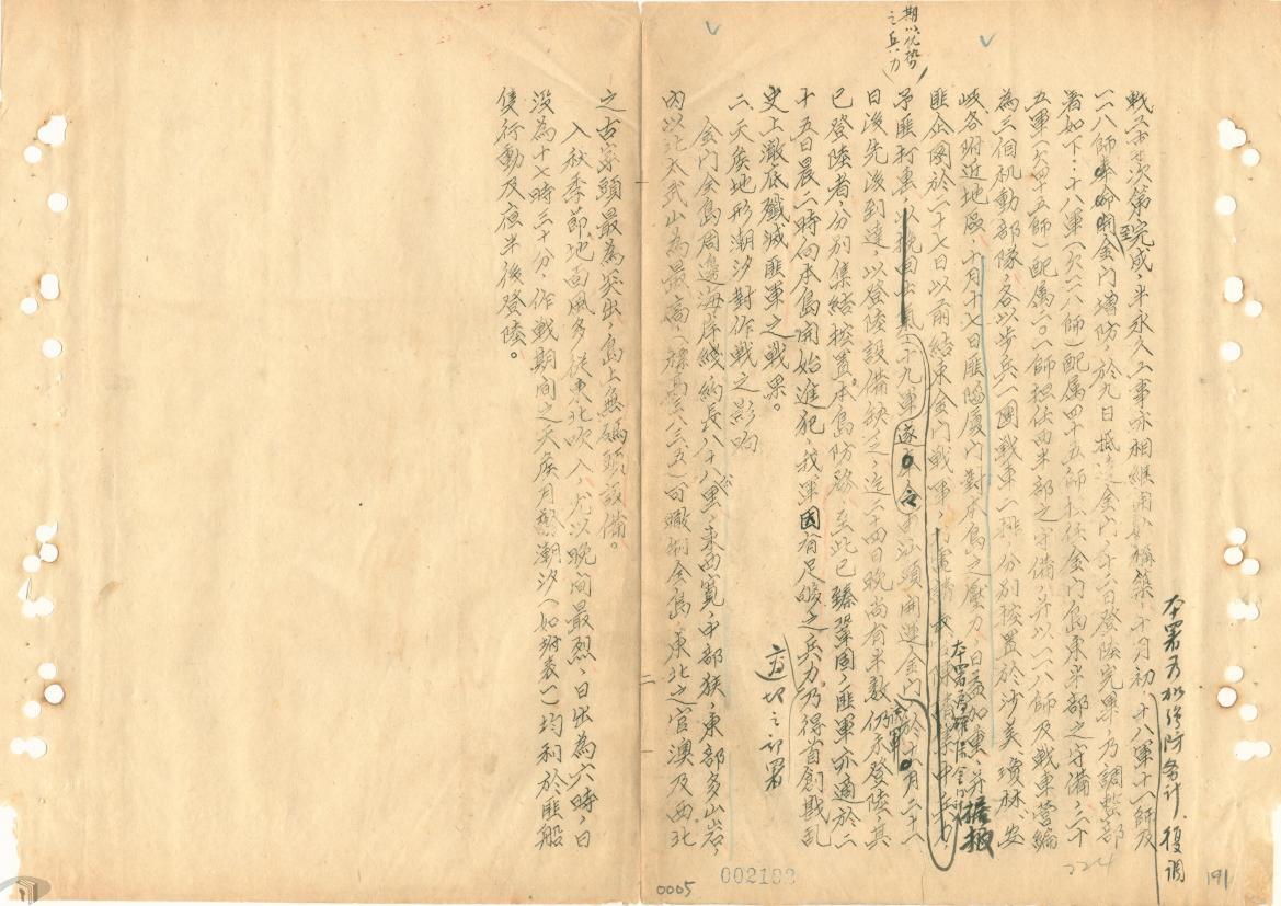 圖4 第22兵團爭取東南軍政長官公署陳誠支援