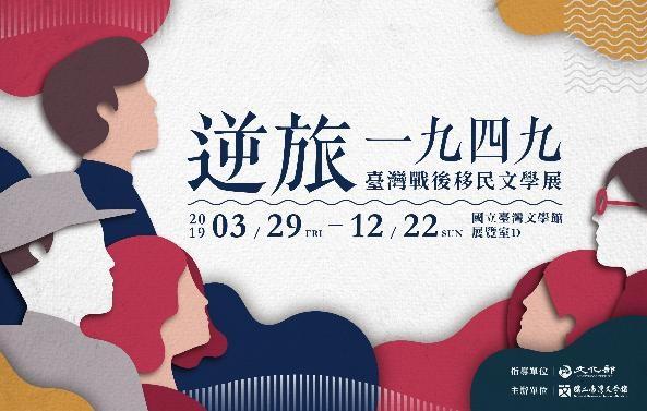 【逆旅‧一九四九】臺灣戰後移民文學特展