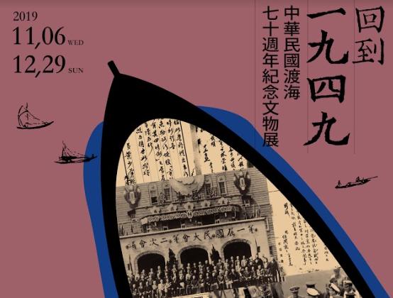 回到 1949 中華民國渡海 70 周年紀念文物展