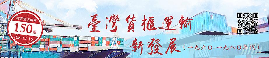 臺灣貨櫃運輸新發展(1960-1980年代)