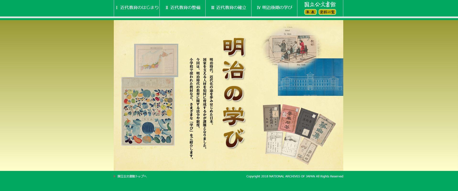 日本明治維新的教育改革