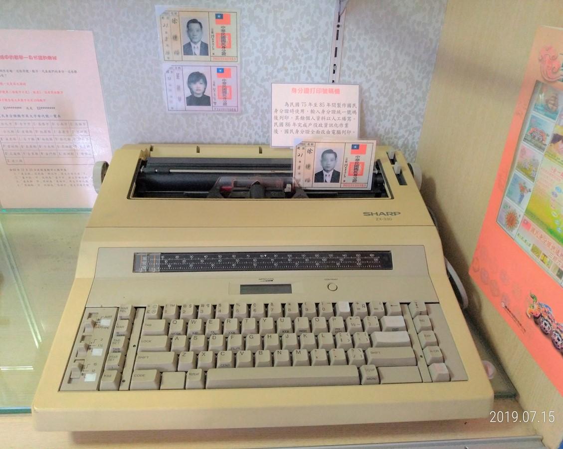 從身分證打印機 一窺戶政時光