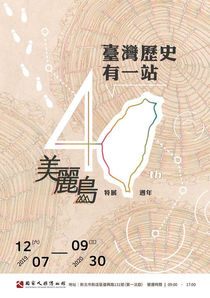 美麗島40週年特展:臺灣歷史有一站~美麗島