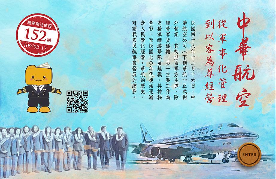 中華航空:從軍事化管理到以客為尊經營