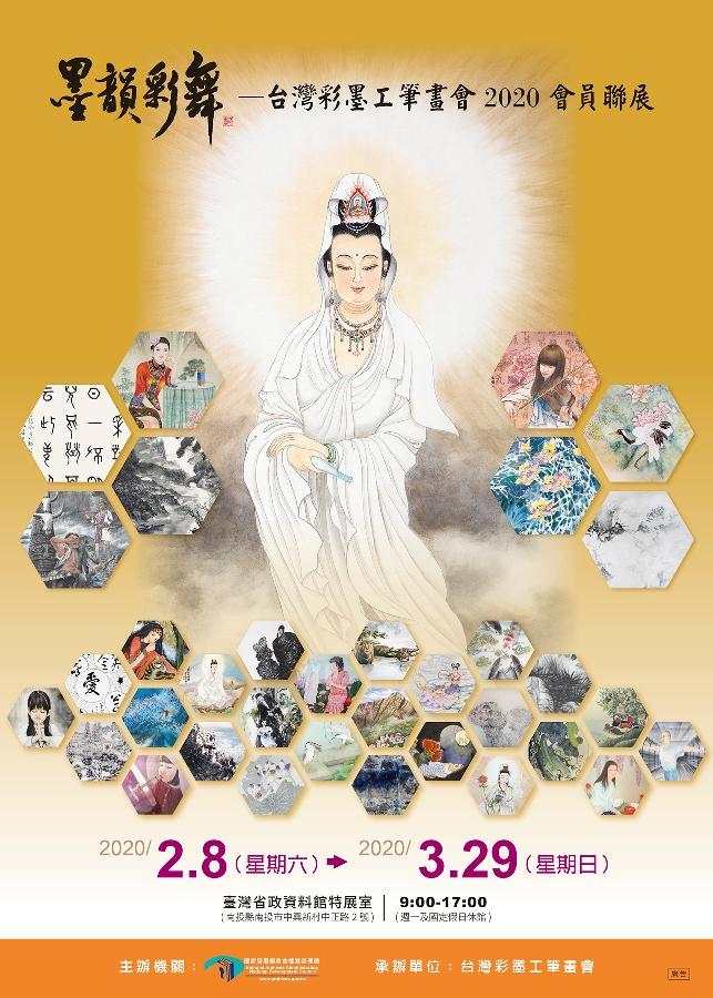 墨韻彩舞-台灣彩墨工筆畫會2020會員聯展