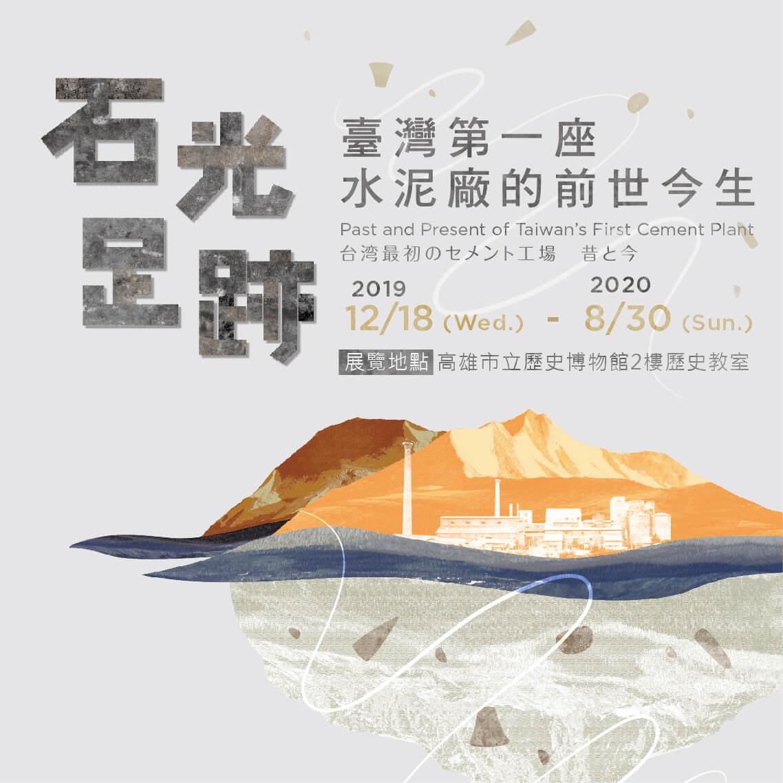 石光足跡—臺灣第一座水泥廠的前世今生