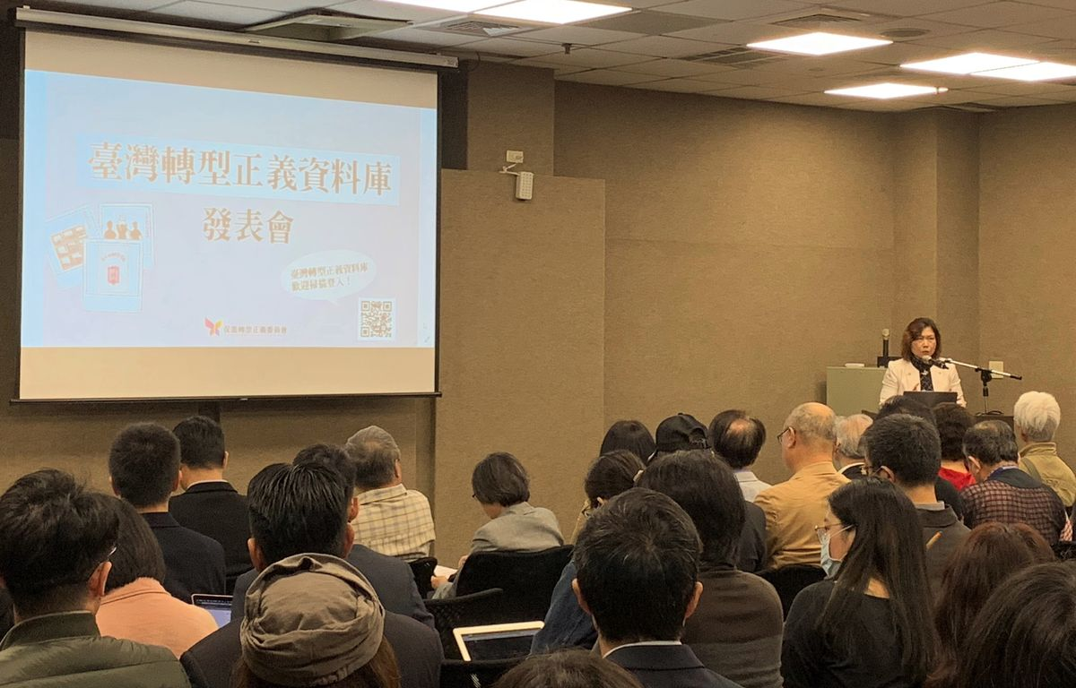 臺灣轉型正義資料庫發表會