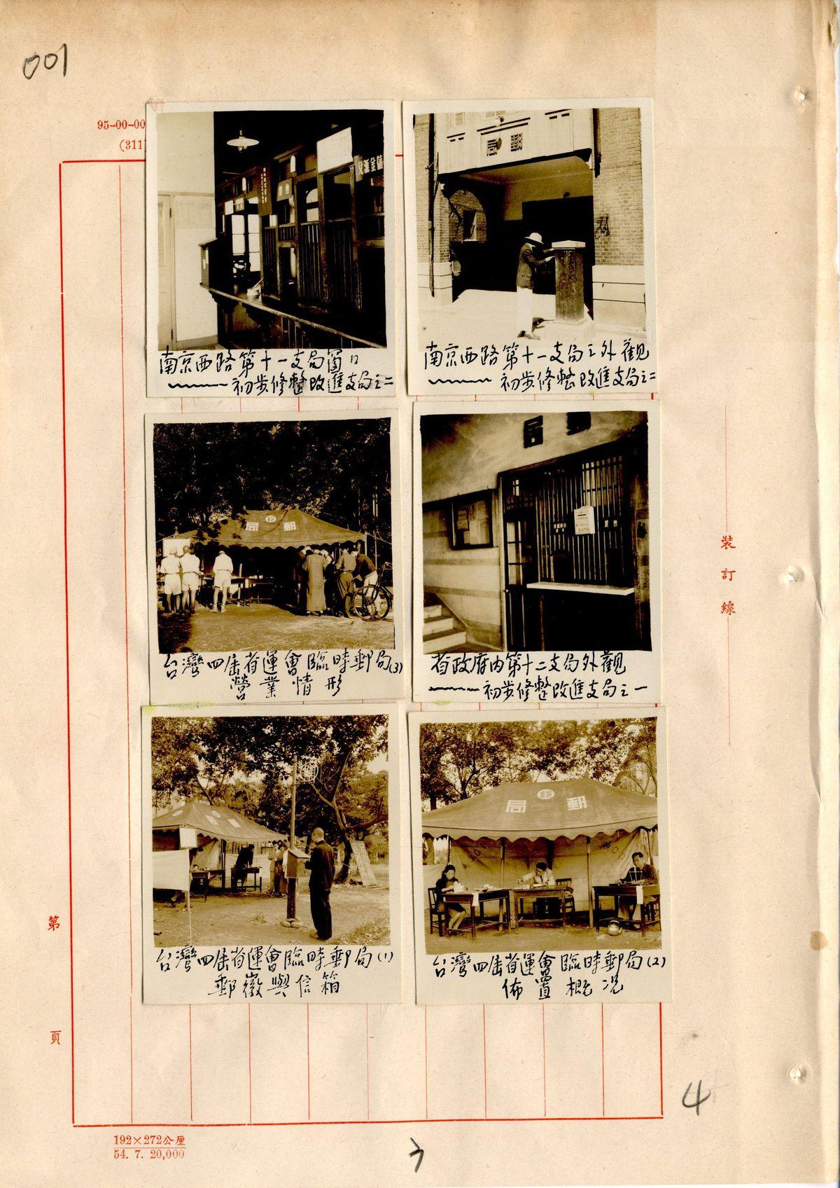 中華郵政股份有限公司檔案歡迎利用!
