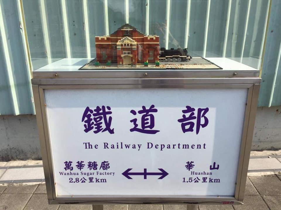 鐵道部廳舍模型