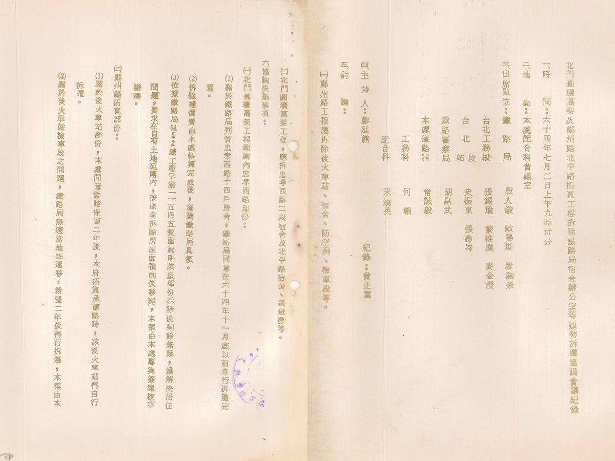 圖10 鐵路局宿舍、辦公室拆遷會議紀錄
