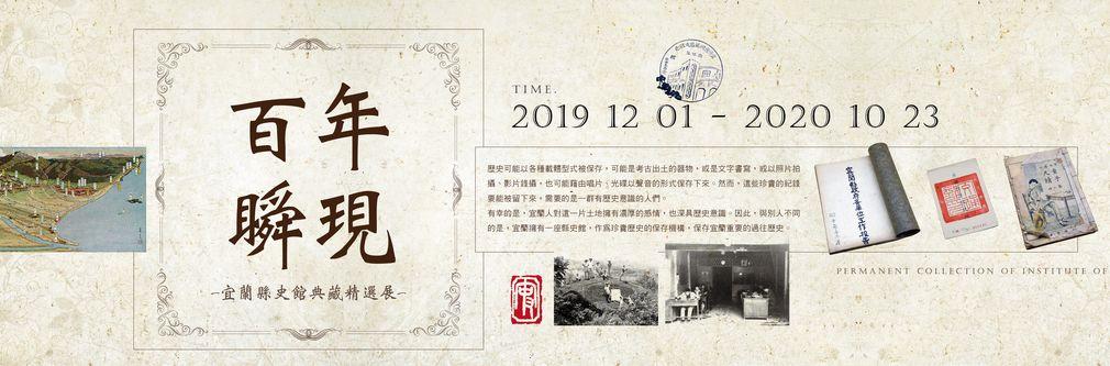 百年瞬現—宜蘭縣史館典藏精選展