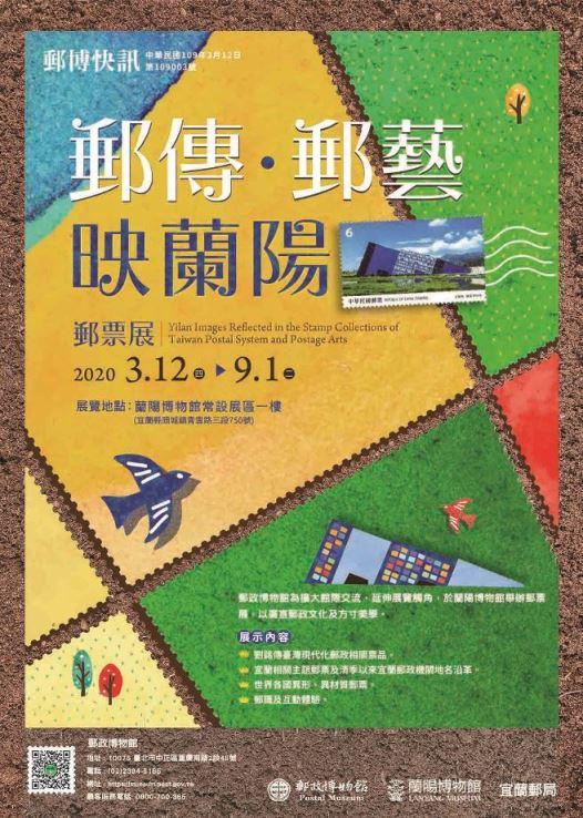 郵傳郵藝映蘭陽郵票展