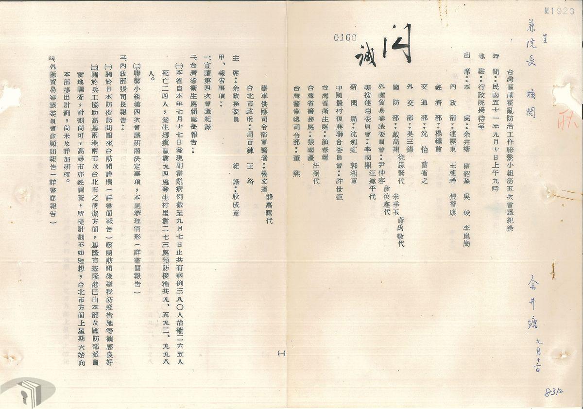 圖9 台灣區副霍亂防治工作聯繫小組第五次會議