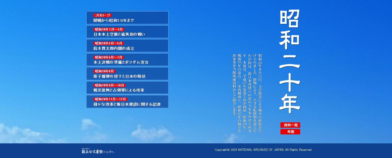 日本國立公文書館「昭和20年」線上展覽介紹