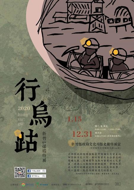 行烏跍—新竹地區煤礦特展