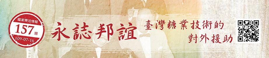 永誌邦誼:臺灣糖業技術的對外援助