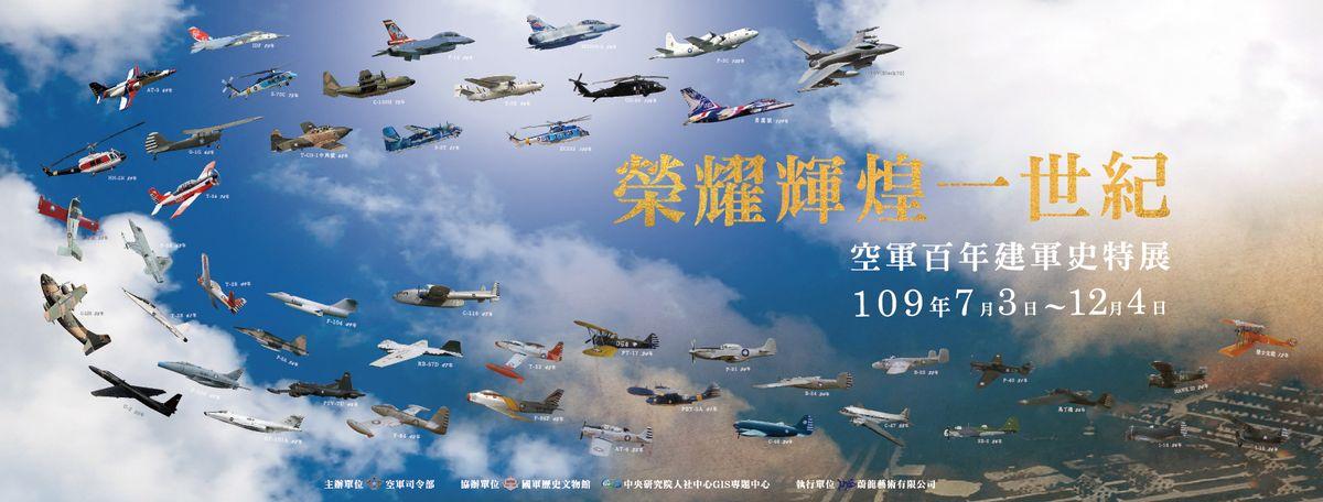 「榮耀輝煌一世紀」空軍百年建軍史特展