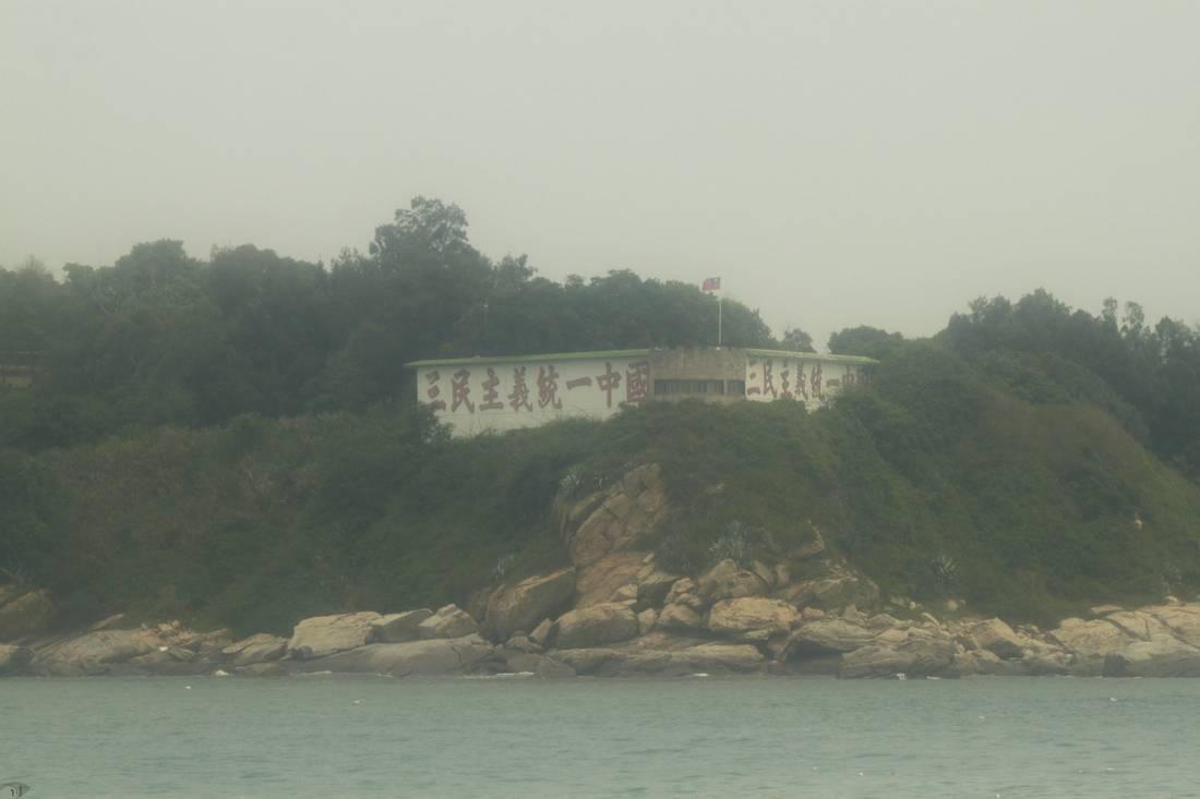 大膽島心戰牆