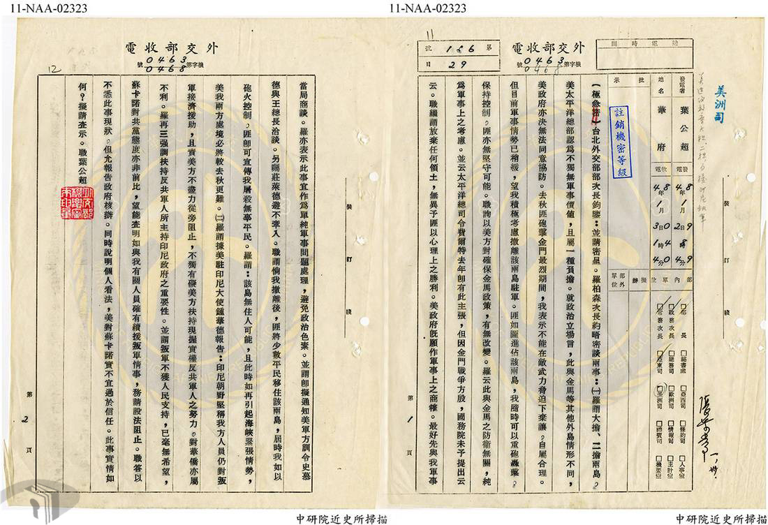 圖7 美方建議國軍撤離大膽島