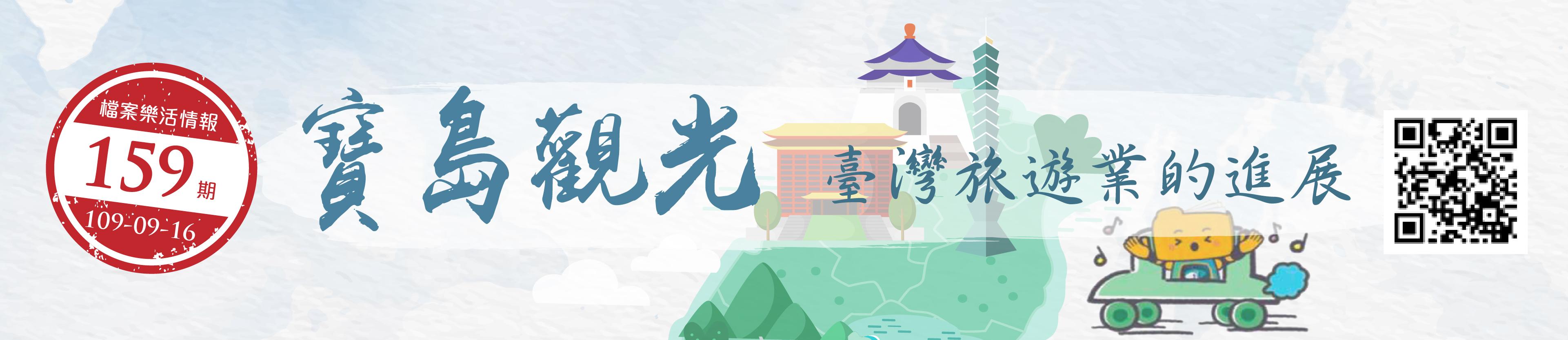 寶島觀光:臺灣旅遊業的進展