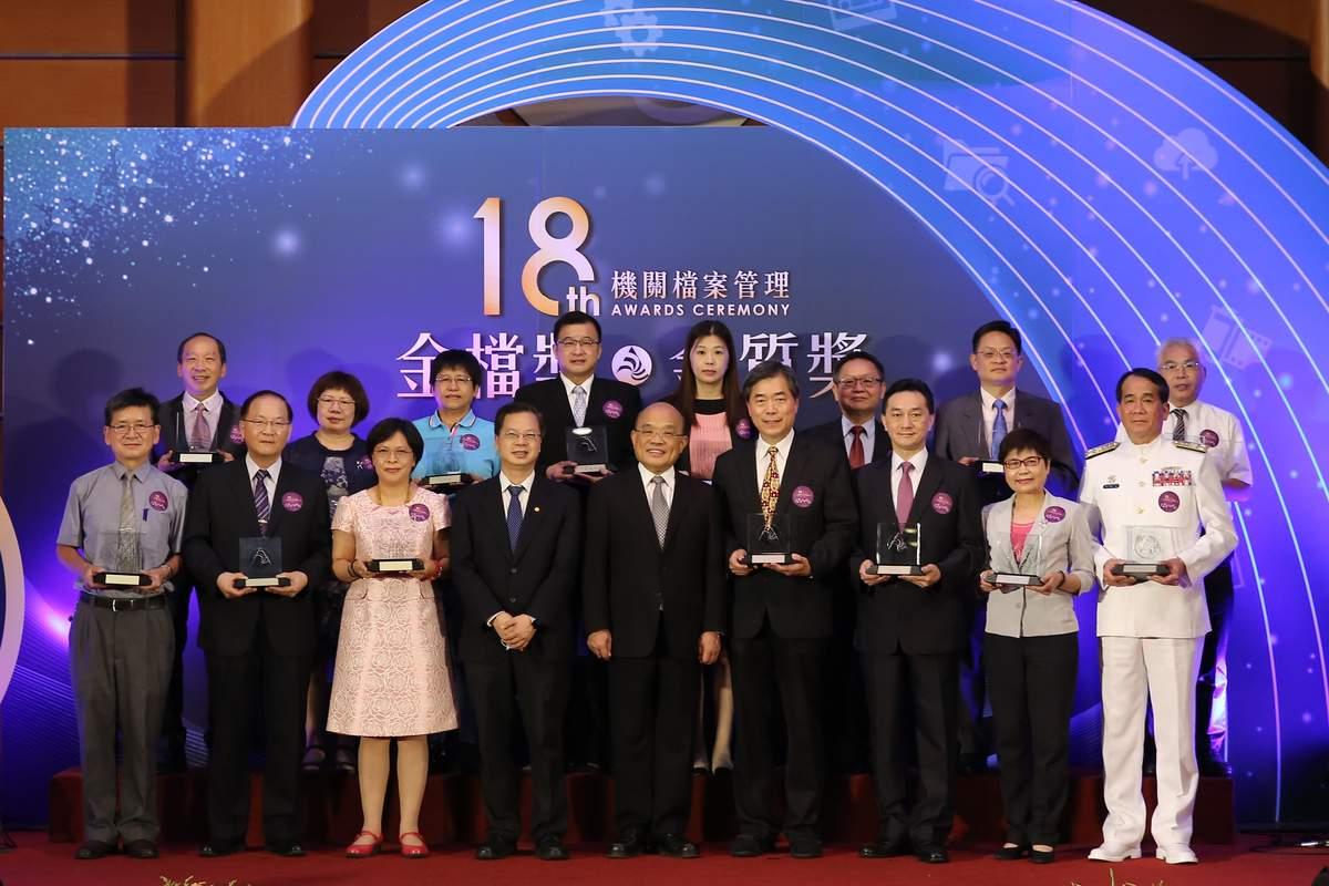 第18屆機關檔案管理金檔獎暨金質獎頒獎典禮