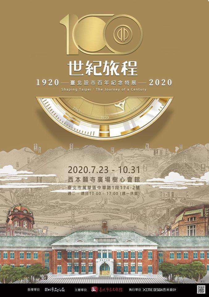 世紀旅程—臺北設市百年紀念特展