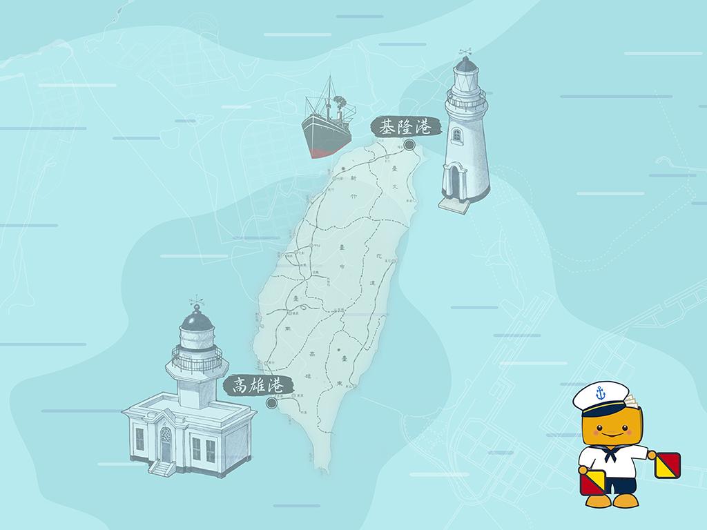 臺灣啟航:南北雙港百年進展簡報檔案