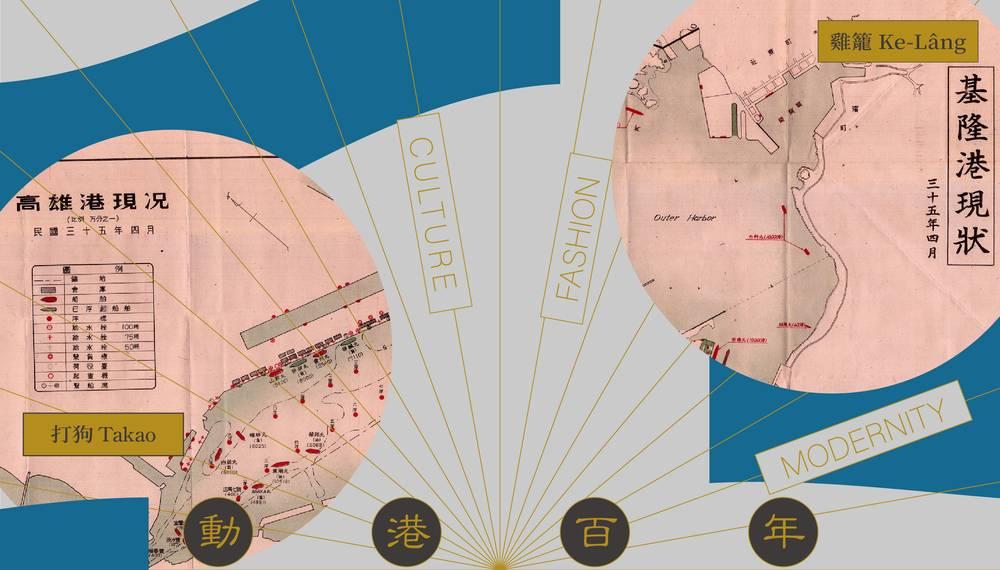 動港百年~跨越時空的雙港故事