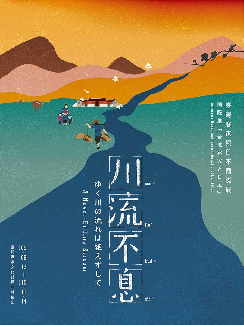 川流不息—臺灣客家與日本國際展