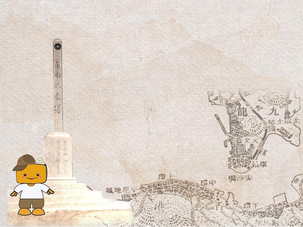 香港調景嶺:政府救濟與難民援助桌布檔案