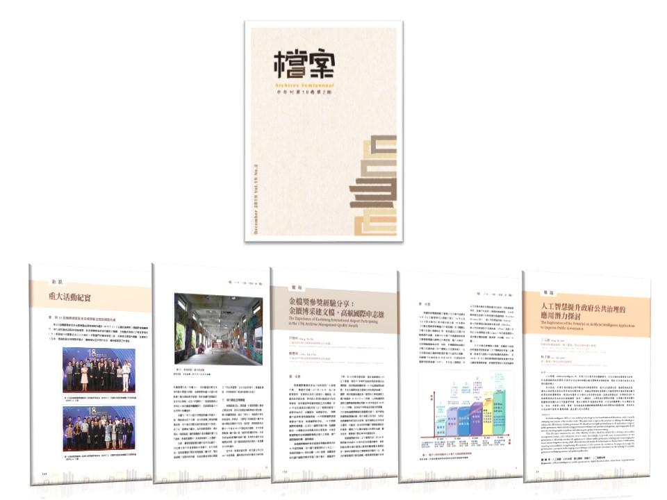 「檔案」半年刊第19卷第2期精采出刊囉!