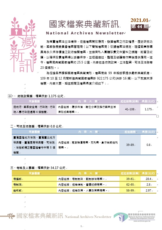 國家檔案典藏新訊第44期出刊