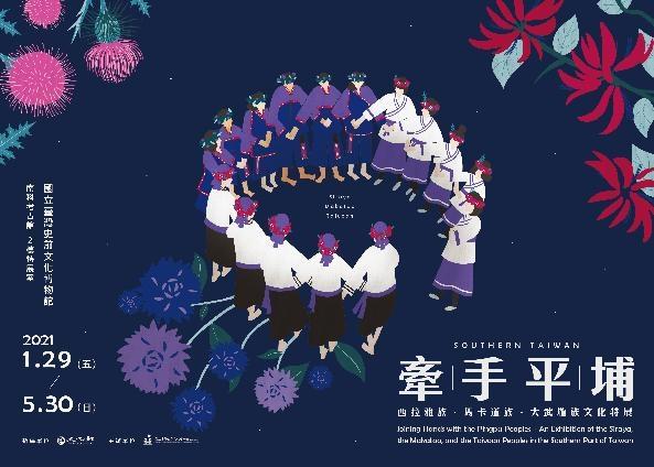 牽手平埔:臺灣南部西拉雅族、馬卡道族、大武壠族文化特展
