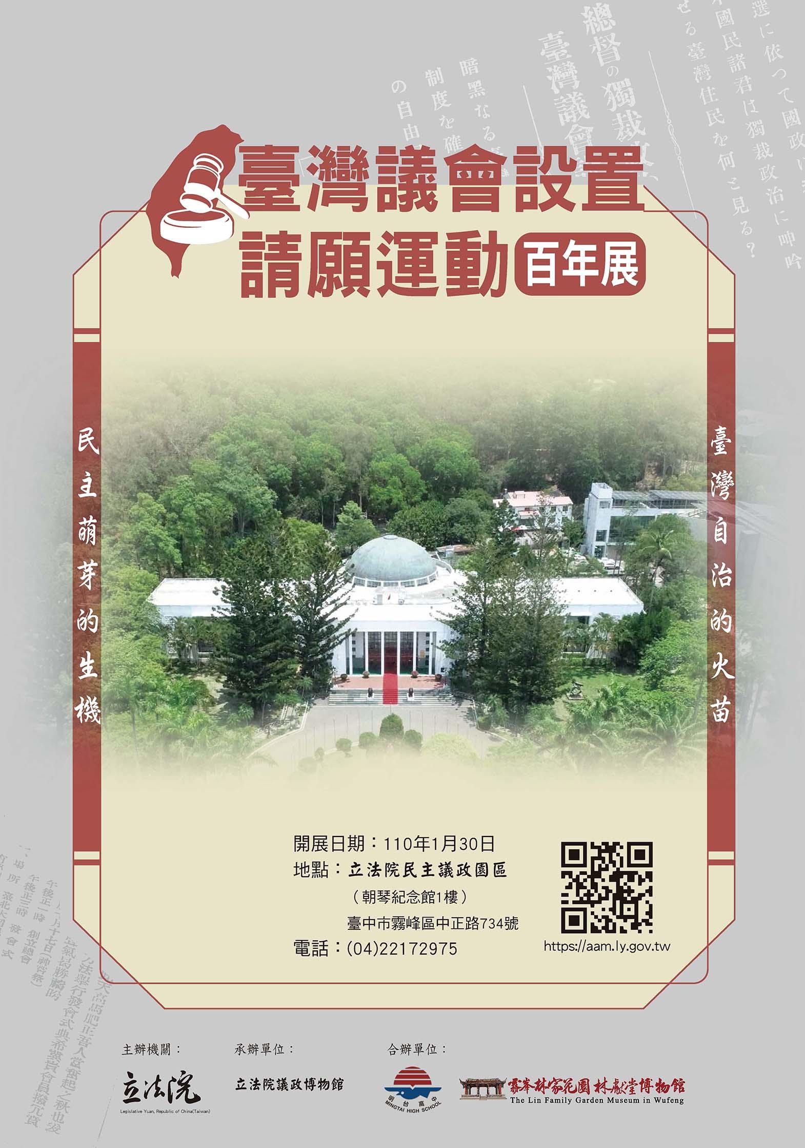 臺灣議會設置請願運動百年展