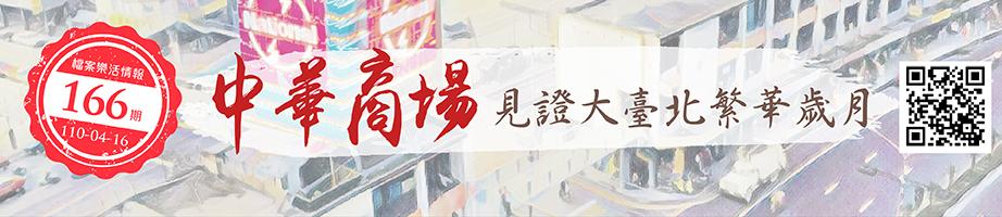 中華商場:見證大臺北繁華歲月
