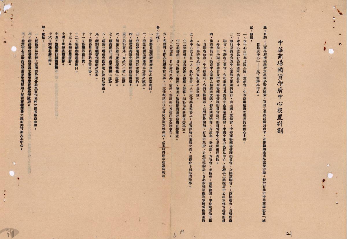 圖8 中華商場國貨推廣中心設置計劃