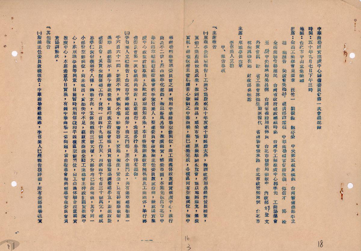 圖9 中華商場國貨推廣中心籌備委員會第一次會議紀錄