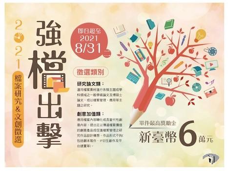 2021「強『檔』出擊─檔案研究&文創徵選」活動開跑!