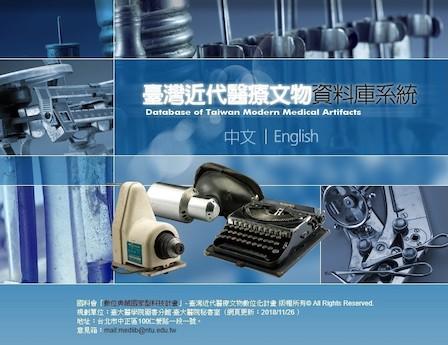 臺灣近代醫療文物資料庫系統