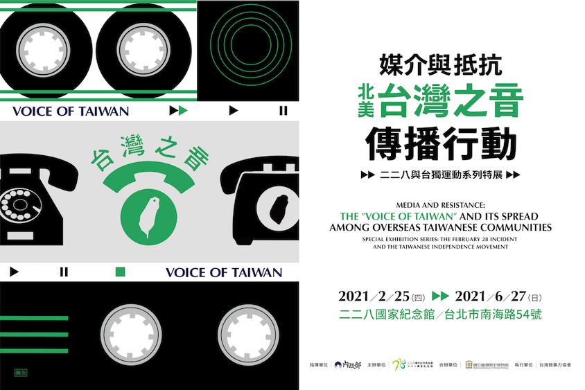 媒介與抵抗:北美「台灣之音」傳播行動