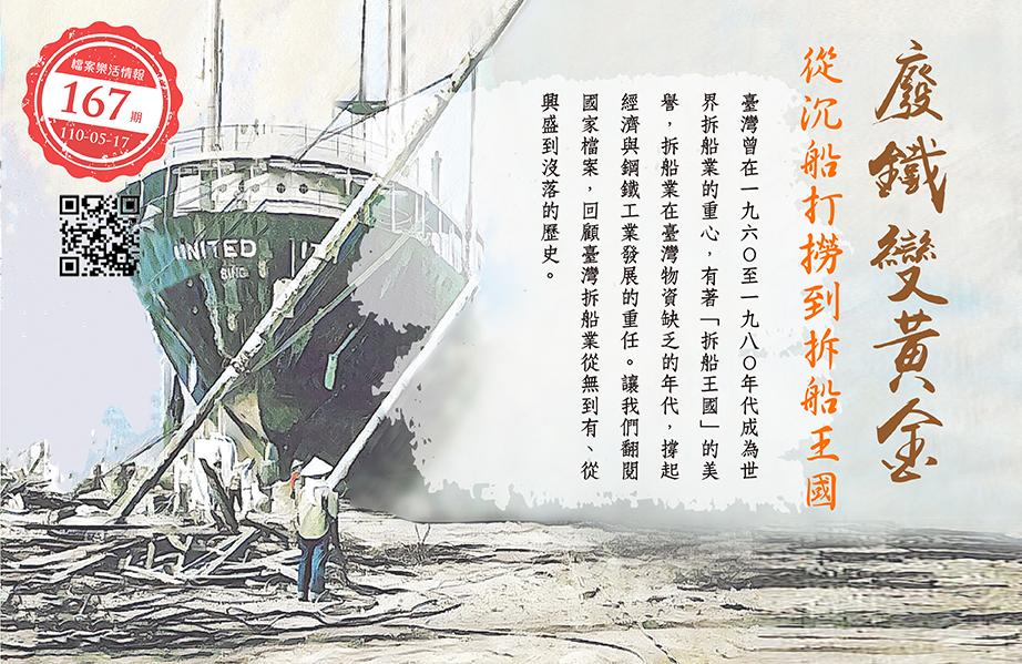 廢鐵變黃金:從沉船打撈到拆船王國