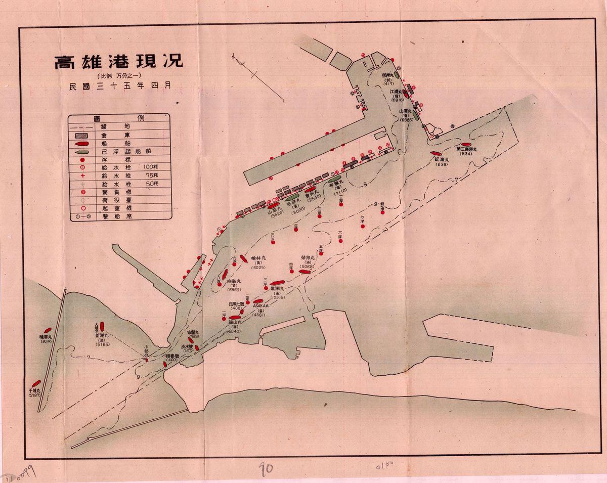 圖4 1946年高雄港