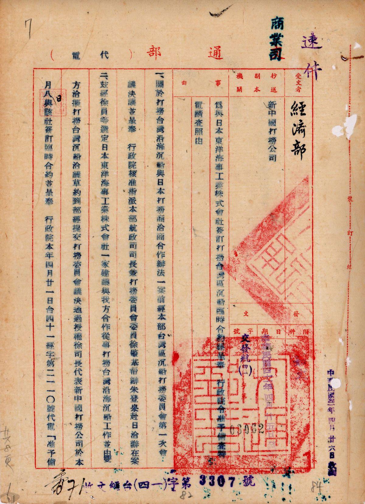 圖8 與日本簽訂臨時沉船打撈合約