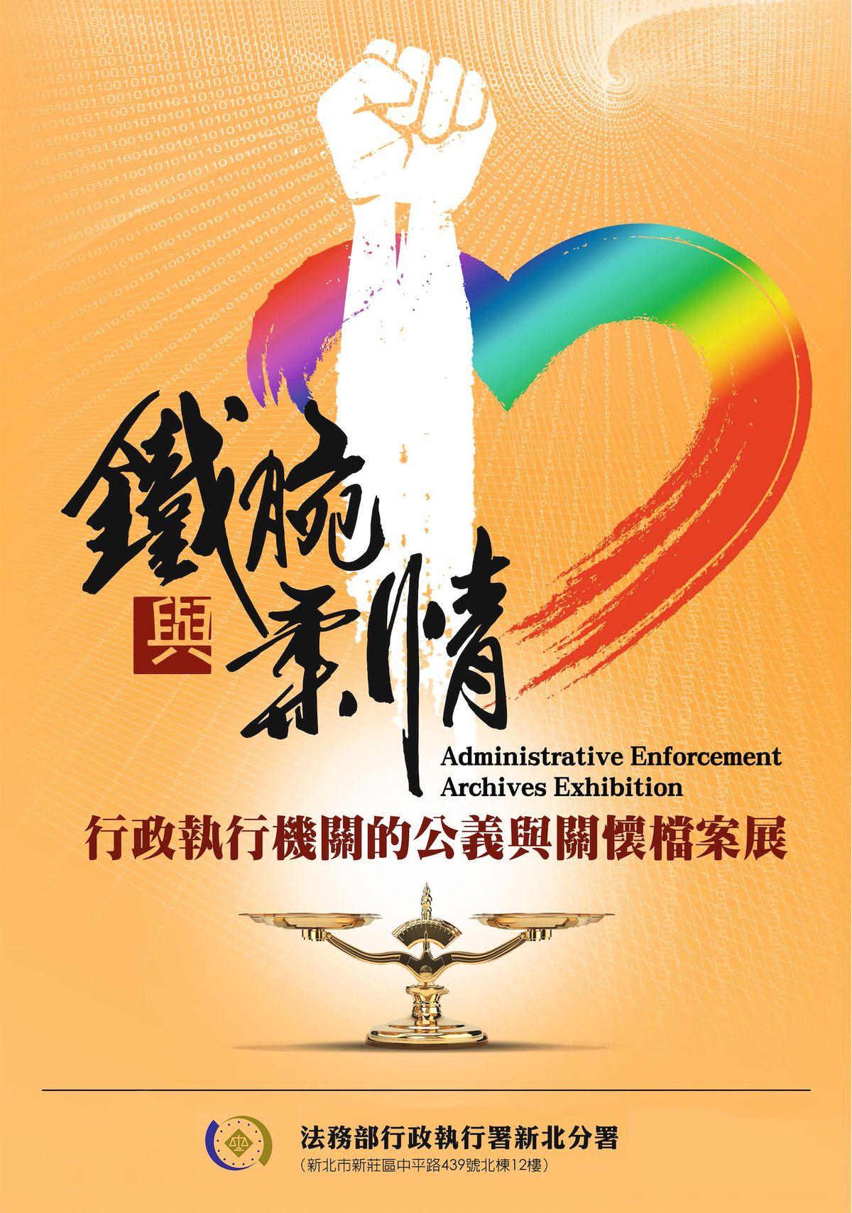 「鐵腕與柔情—行政執行機關的公義與關懷」檔案常設展