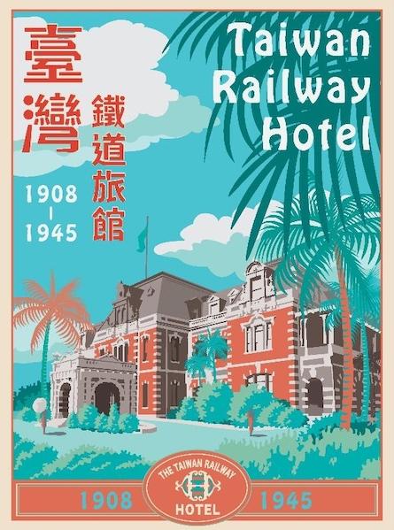 臺灣鐵道旅館(1908-1945)特展