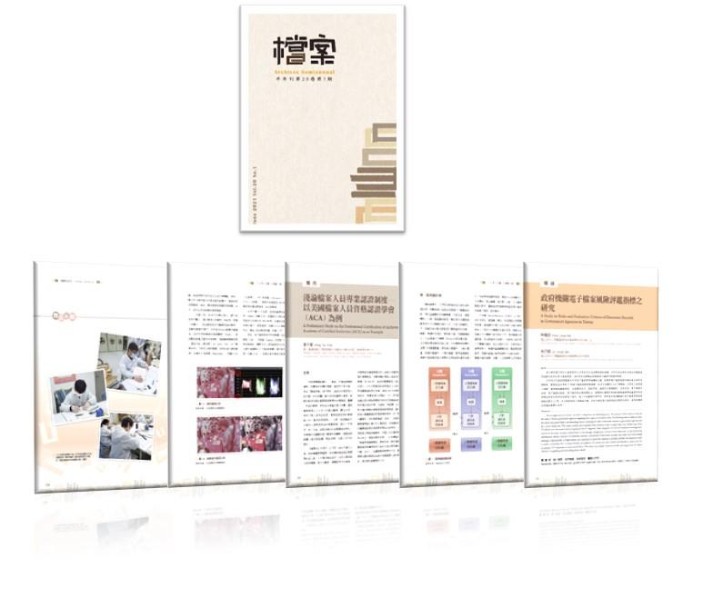 「檔案半年刊」第20卷第1期精采出刊囉!