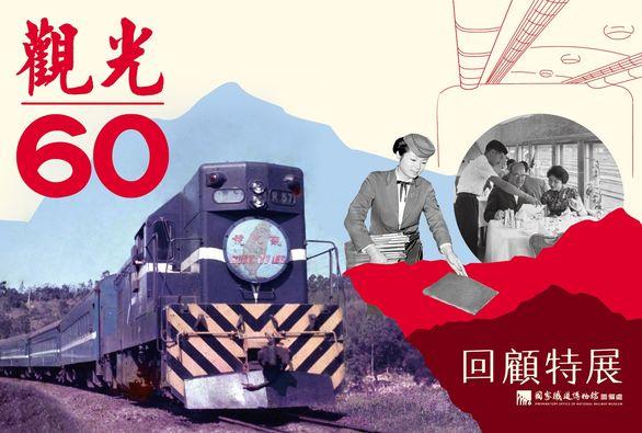 「莒光50×觀光60」回顧特展──觀光號60週年線上展覽
