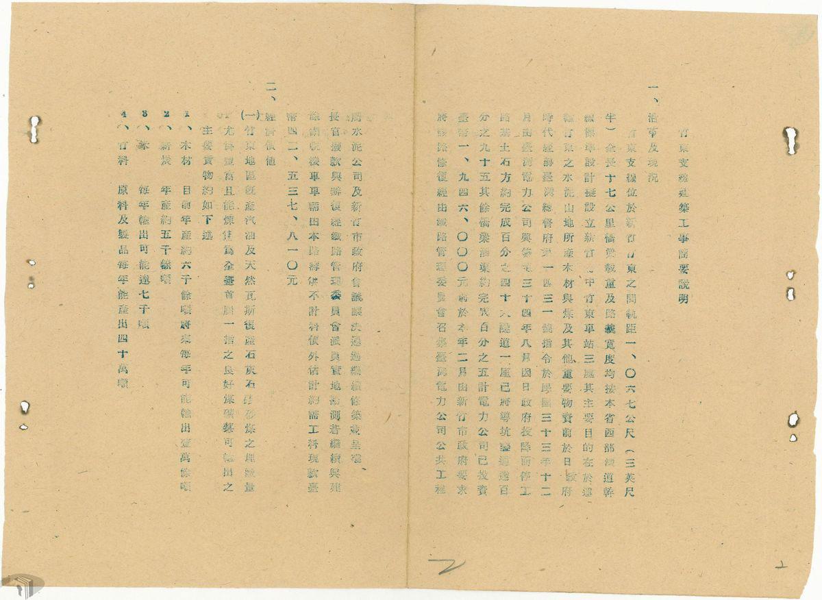 圖1 竹東支線沿革