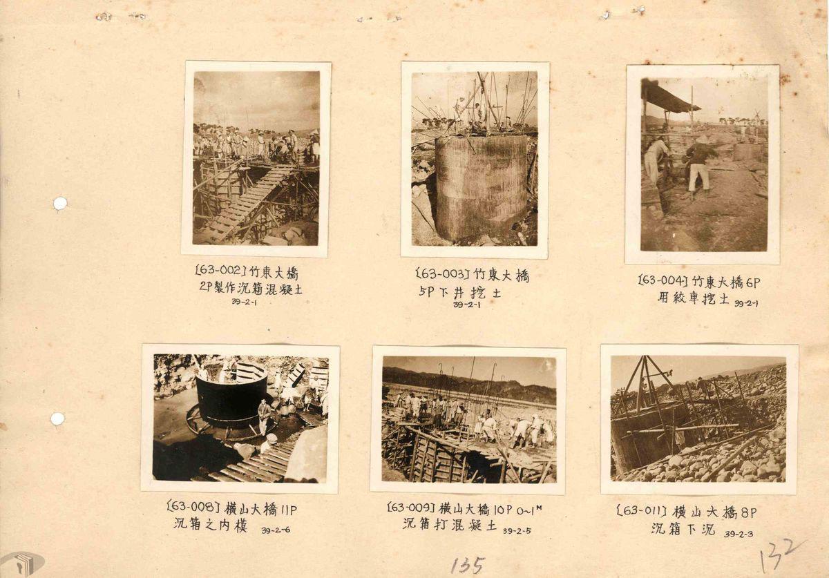 圖11 竹東與橫山大橋施工情形
